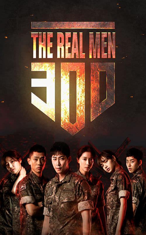 Real Men 300