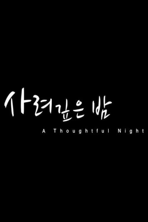 A Thoughtful Night