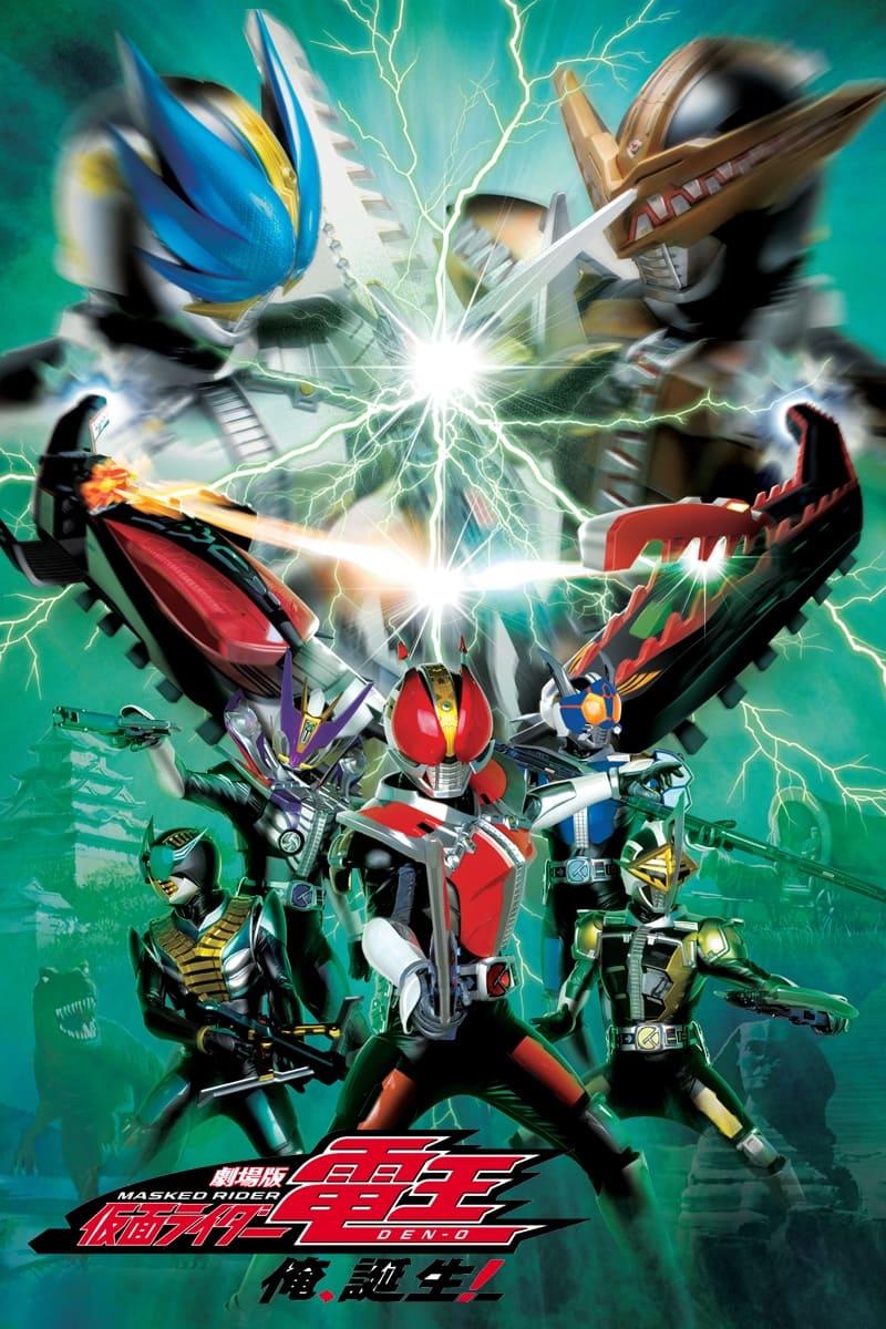 Kamen Rider Den-O: Ore Tanjou!