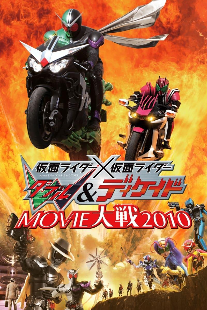 Kamen Rider × Kamen Rider W & Decade: Movie Wars 2010