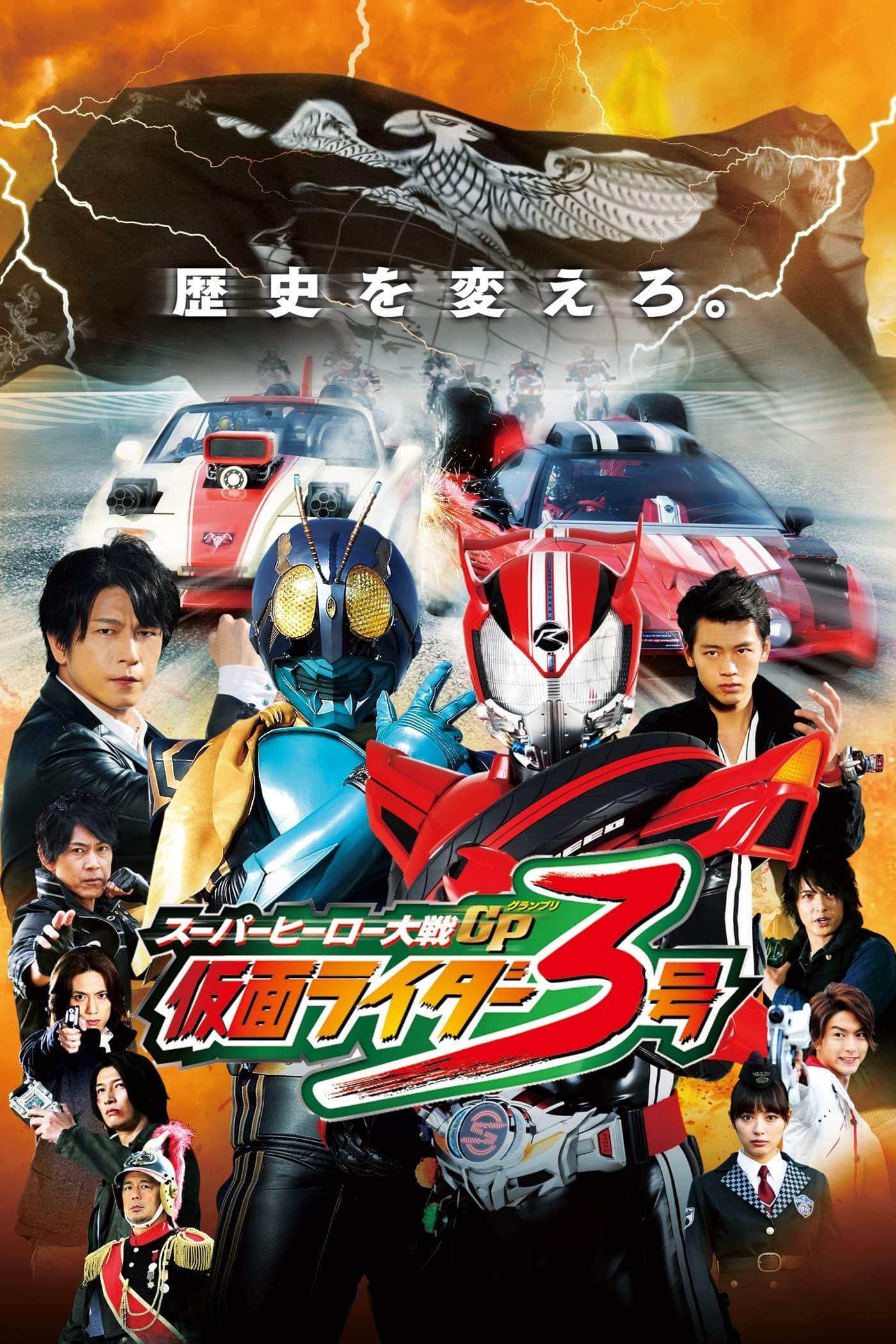 Super Hero Taisen GP - Kamen Rider Sangou