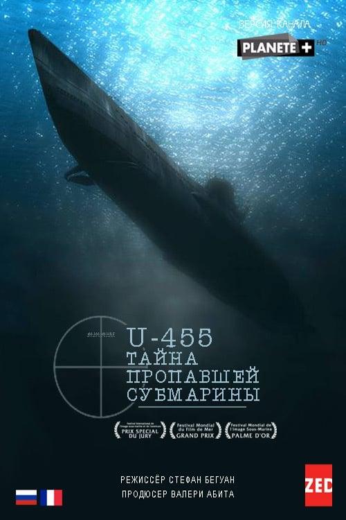 U-455, le sous-marin disparu