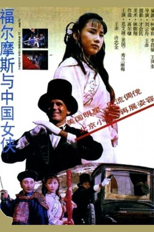 Sherlock Holmes en China