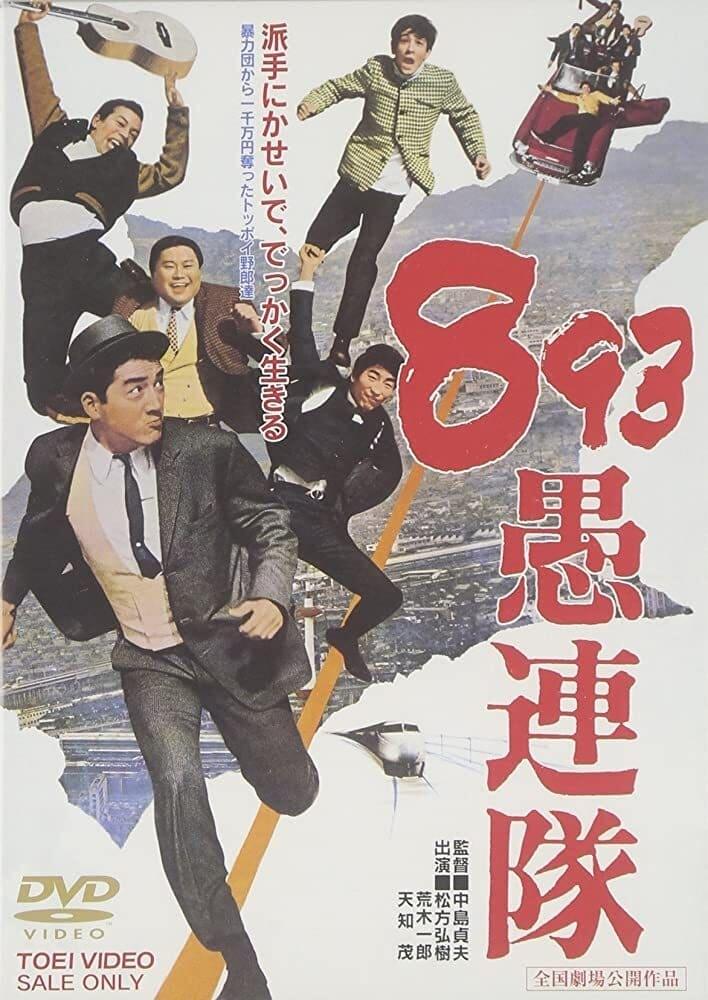 Yakuza Hooligans
