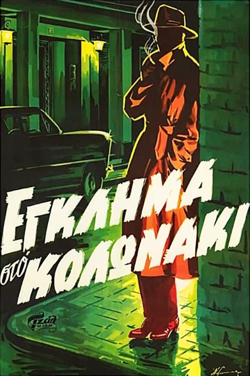 Crime in Kolonaki