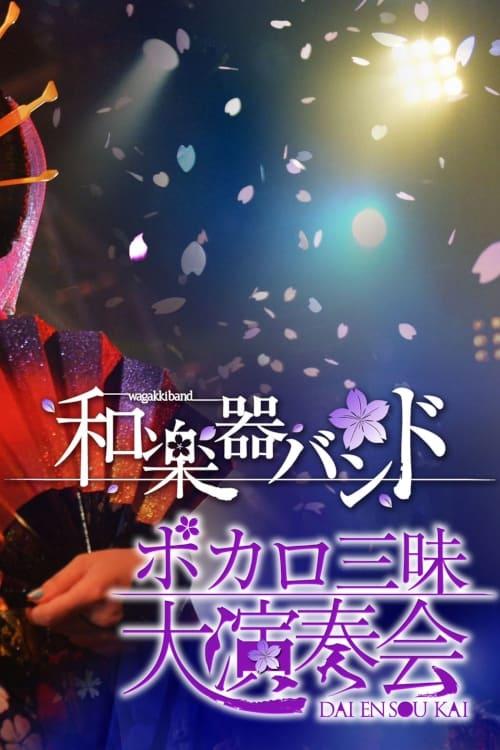 Wagakki Band: Vocalo Zanmai Dai Ensokai