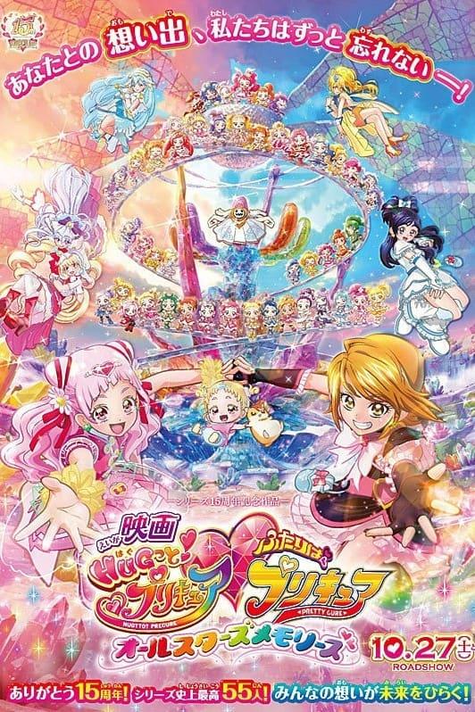 Pretty Cure Hugtto Movie All Stars Memories