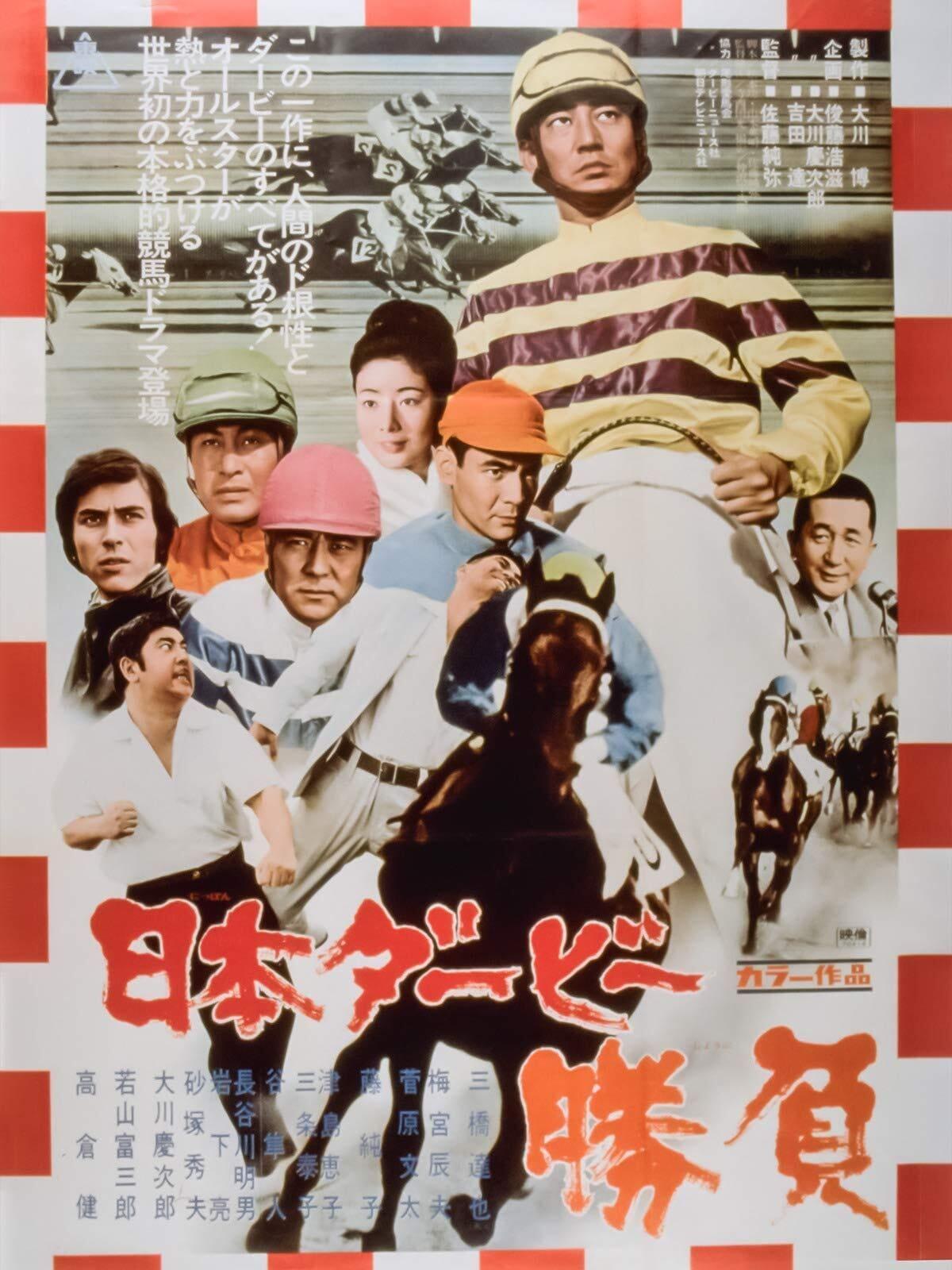 The Japan Derby Race