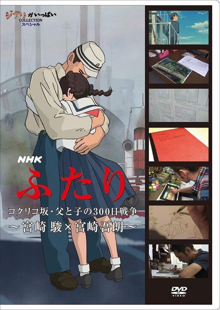 Father and Child's 300 Day War ~ Hayao Miyazaki × Gorō Miyazaki ~