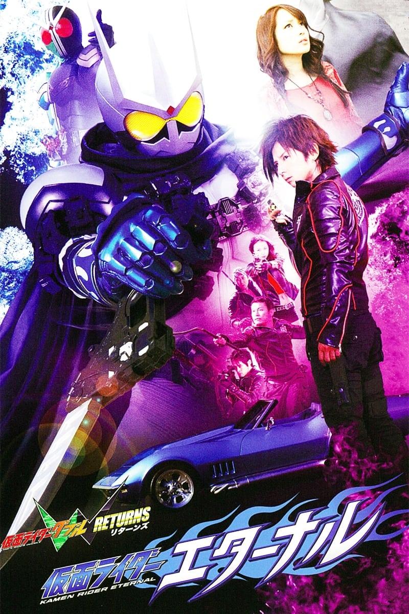 Kamen Rider W Returns: Kamen Rider Eternal