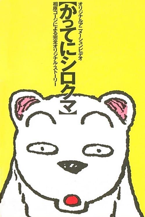 Arbitrarily Polar Bear