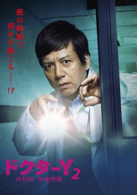 Doctor-Y ~Gekai Kaji Hideki~