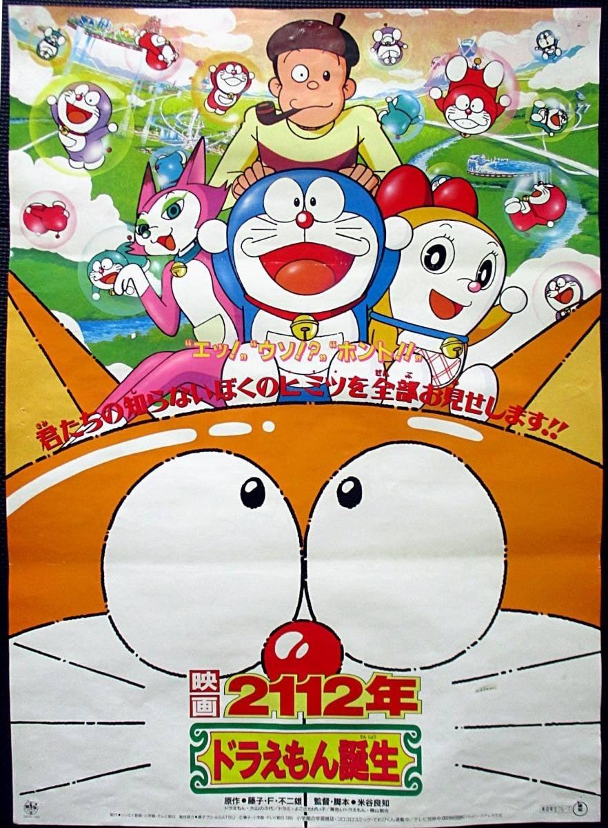 2112: The Birth of Doraemon