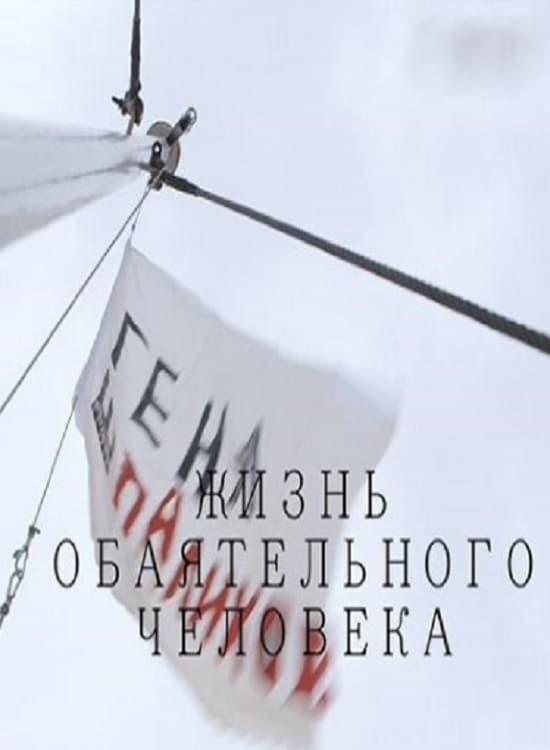 Gennady Shpalikov. La vie d'un homme charmant