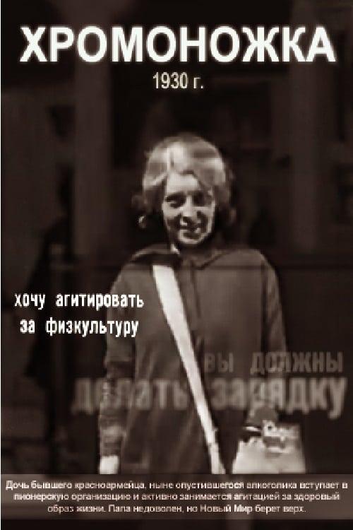 Khromonozhka
