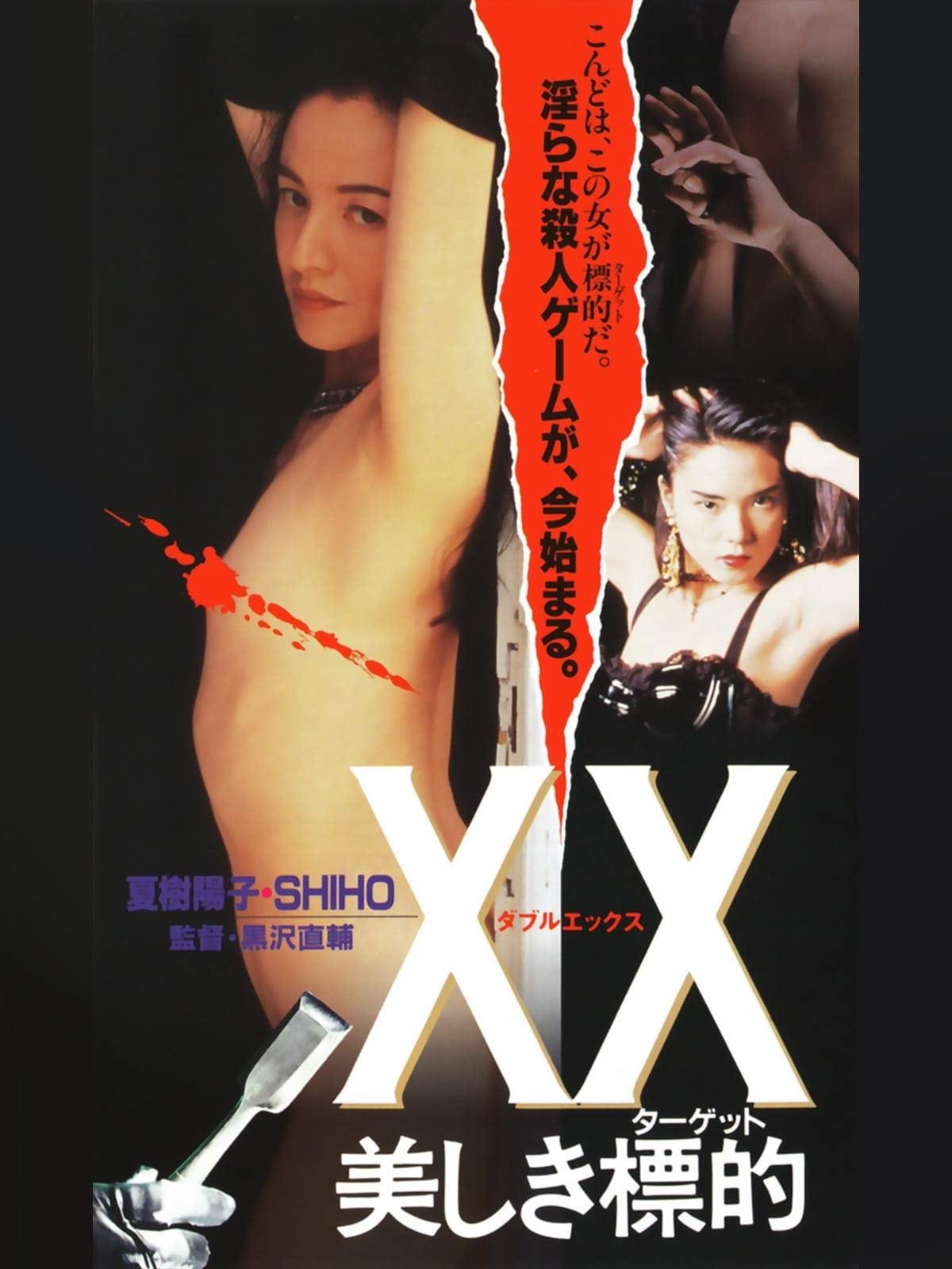 XX: Beautiful Target