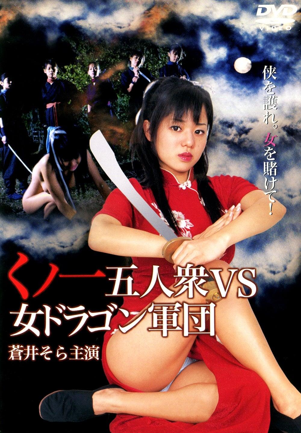 Amazons Dragon Woman vs. Kunoichi