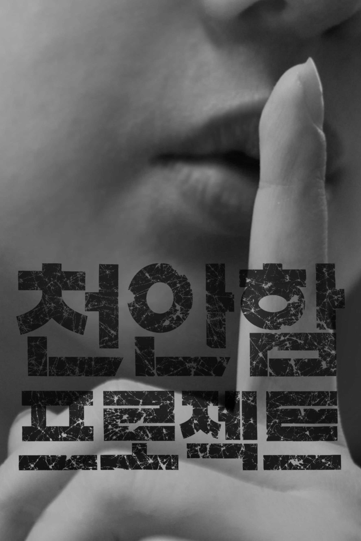 Project Cheonan