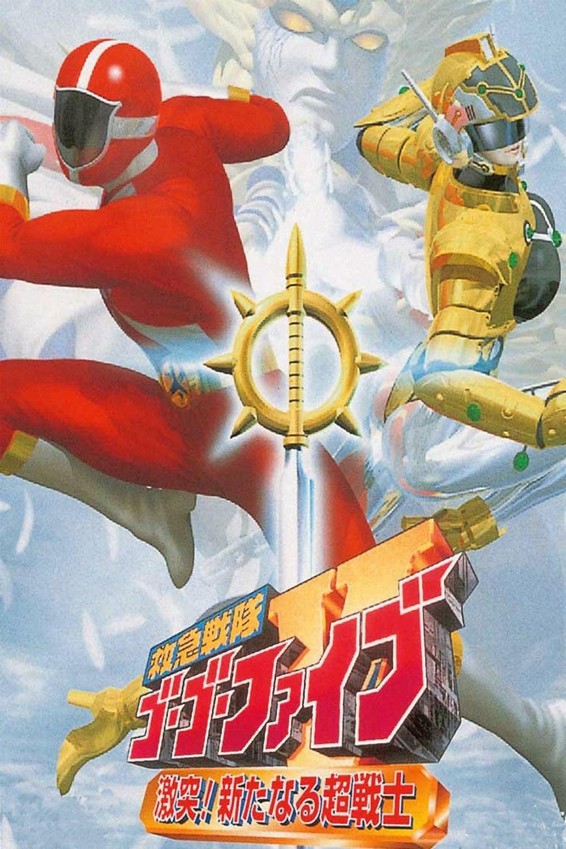 Kyukyu Sentai GoGo-V: ¡Choque repentino! Un nuevo guerrero!