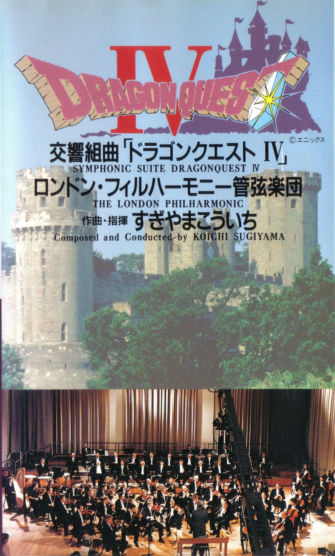 Dragon Quest IV Symphonic Suite: London Philharmonic Orchestra Live