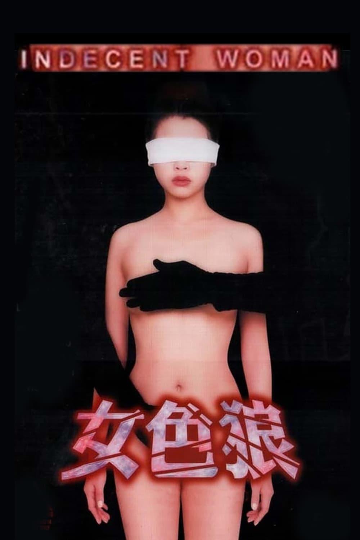 Indecent Woman