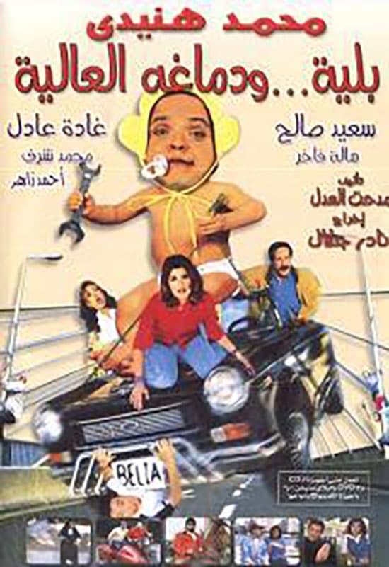 Belia We Demagho El Aliaa