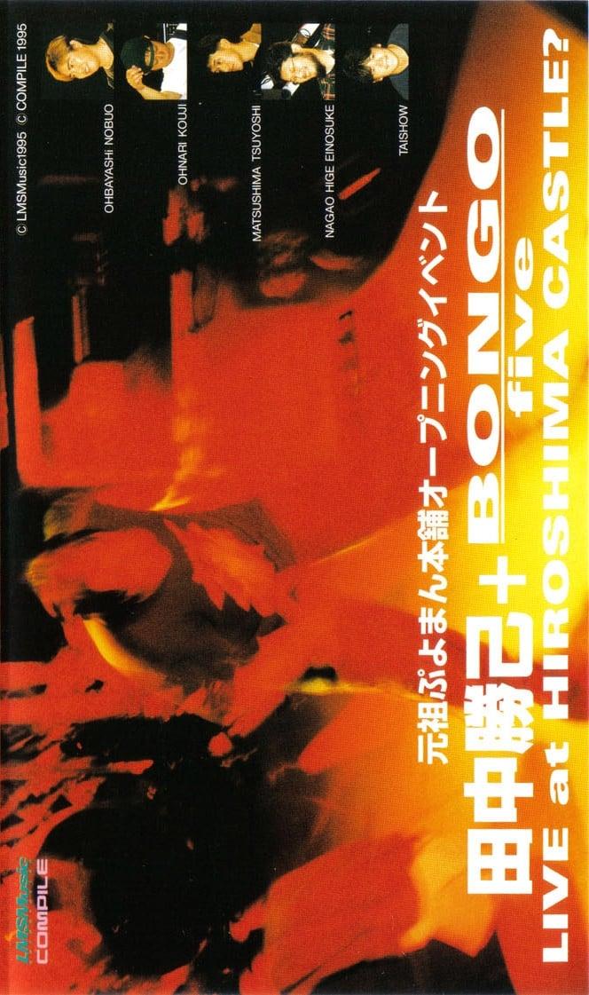 Katsumi Tanaka + BONGO five LIVE at HIROSHIMA CASTLE?