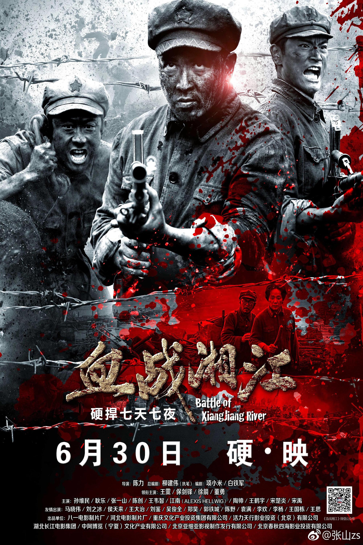 Battle of Xiangjiang River