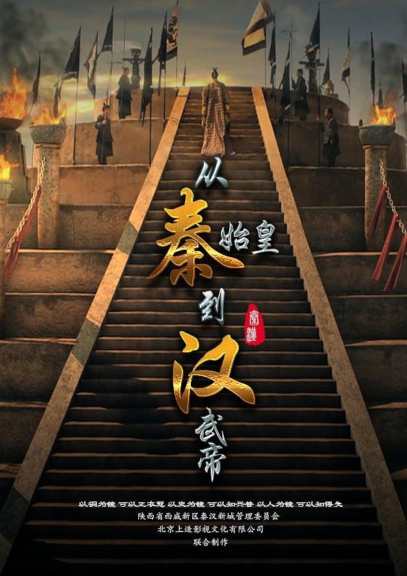 From Qin Shihuang to Han Wudi