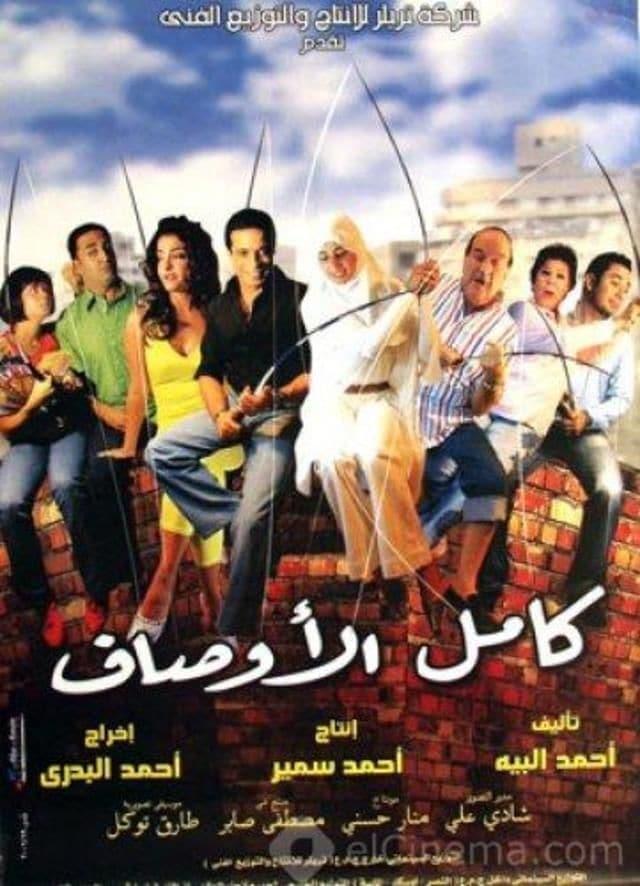 Kamel El-Awsaf