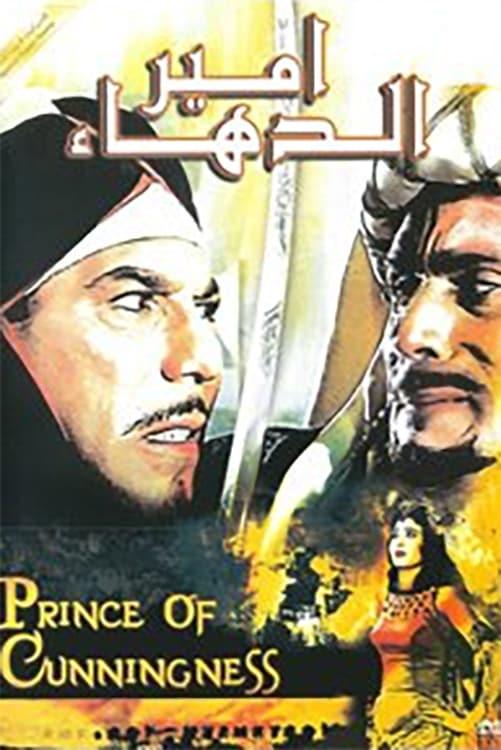 Le Prince de la ruse