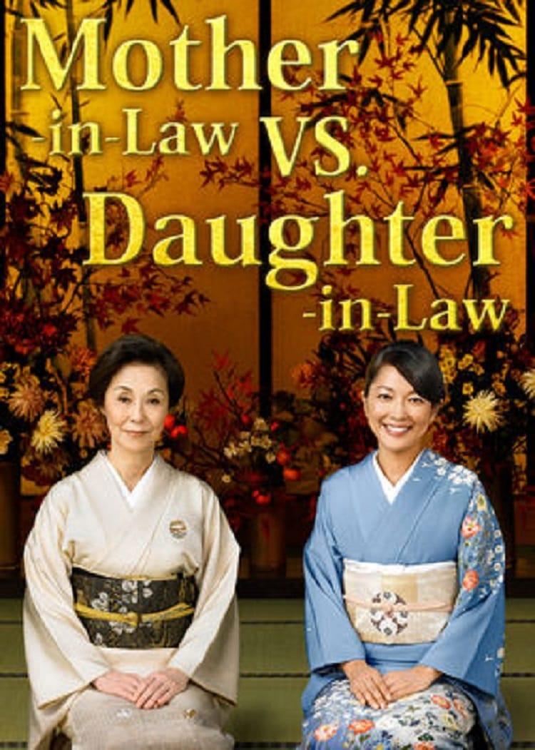 Mother-in-Law VS. Daughter-in-Law