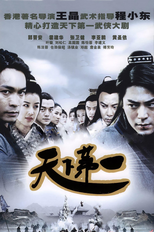 The Royal Swordsmen