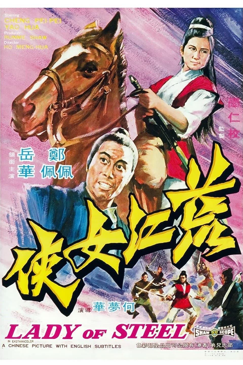 Lady of Steel