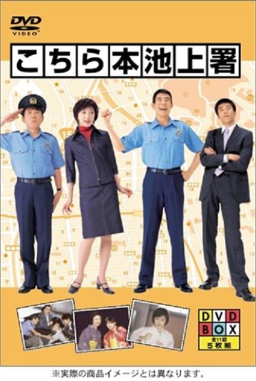 Central Ikegami Police