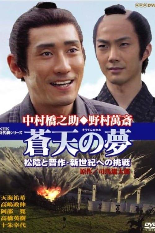 Souten no Yume Shoin to Shinsaku Shin-seiki eno Chosen