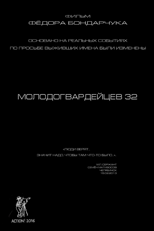 Molodogvardeytsev 32