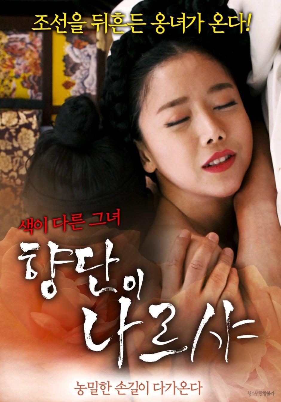 Hyangdan - Director's Cut