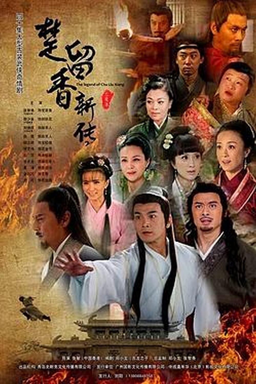 The Legend of Chu Liuxiang