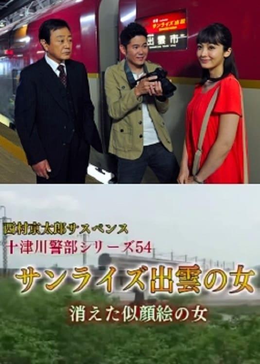 Inspector Totsugawa Series 54 - The Woman of Sunrise Izumo