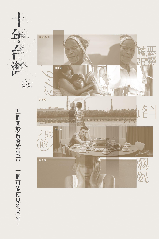 Ten Years Taiwan