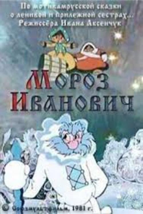 Frost Ivanovich