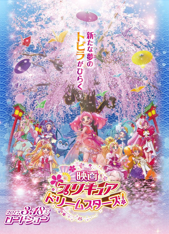 Precure The Movie : Dream Stars!