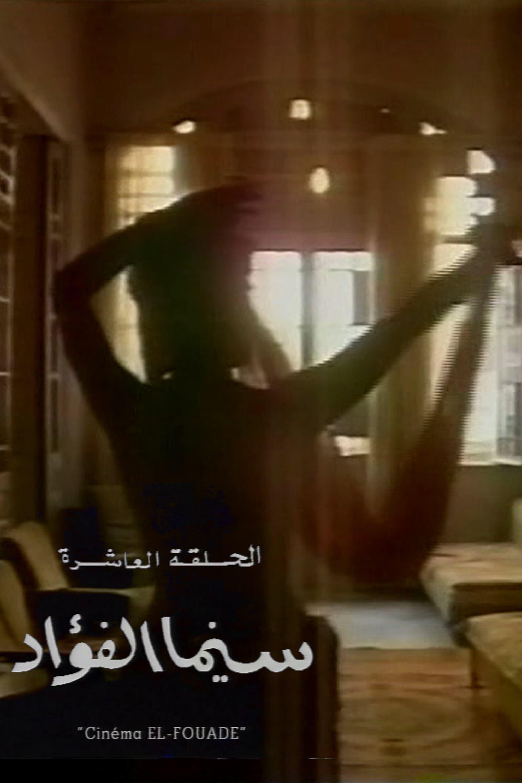 Cinema Fouad