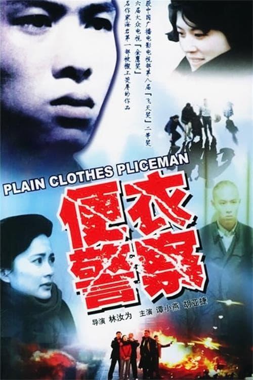 Plain Clothes Police