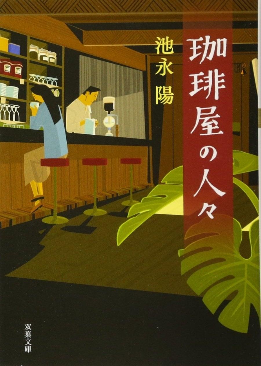 Kohiya No Hitobito