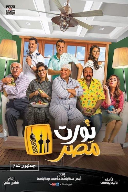 Nawart Masr