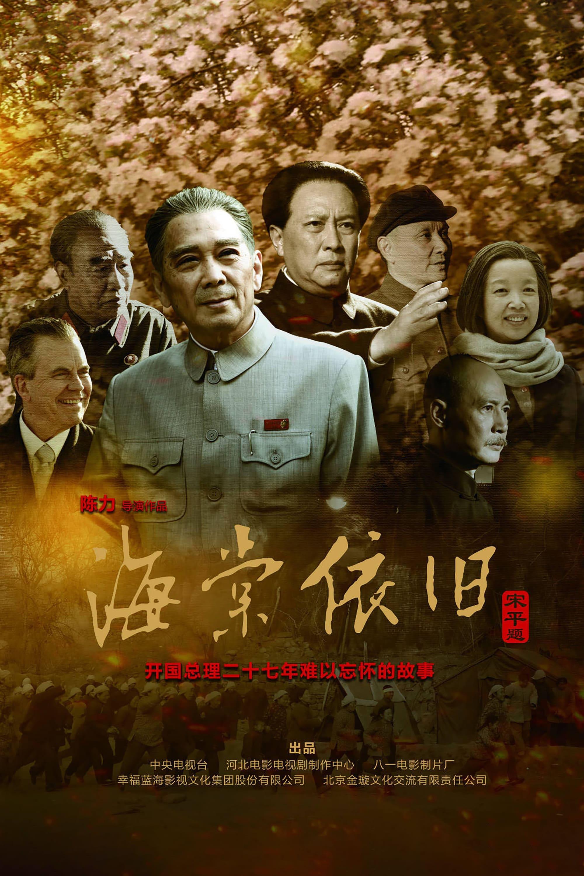 My Uncle Zhou Enlai