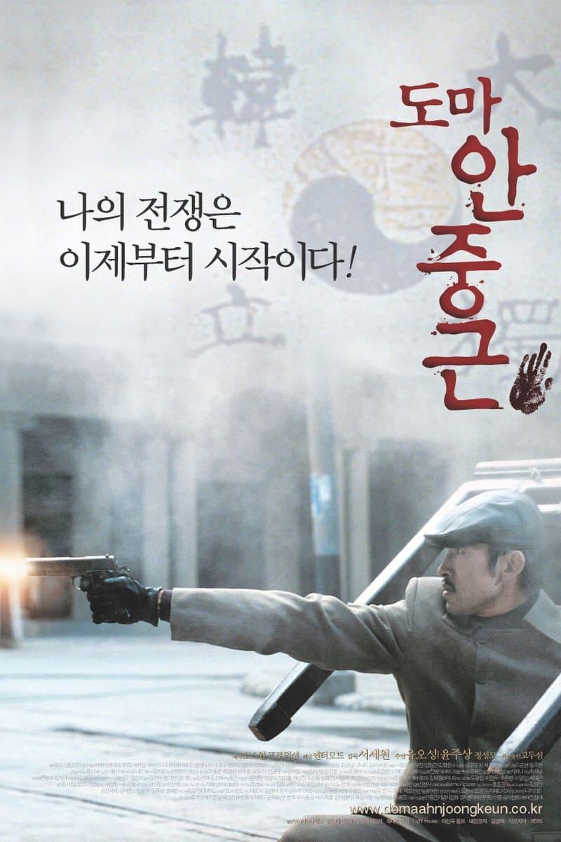 Thomas Ahn Joong-Keun
