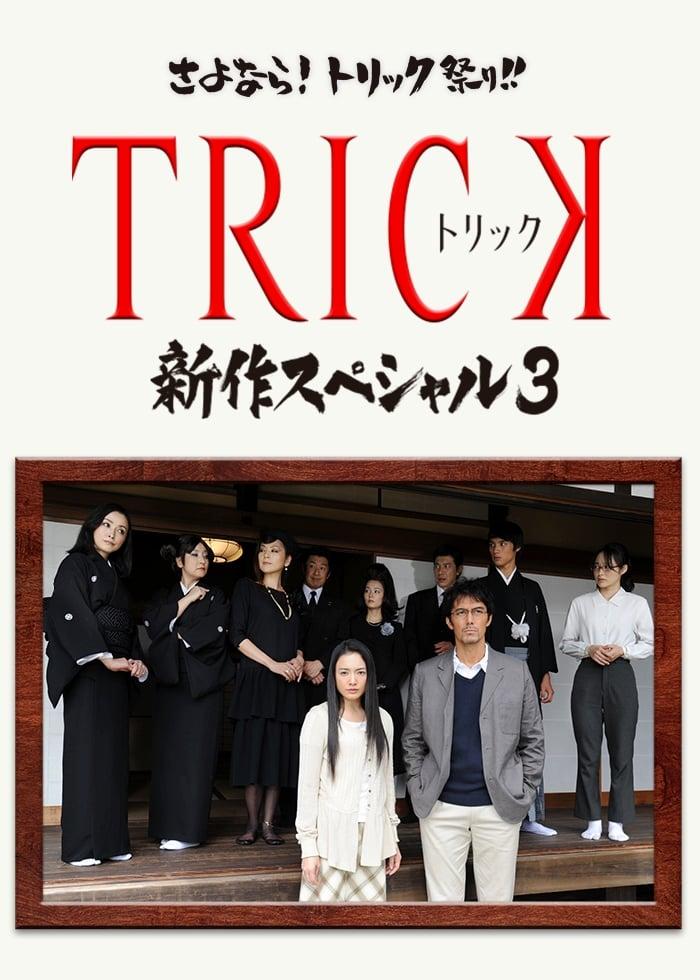Trick Shinsaku Special 3